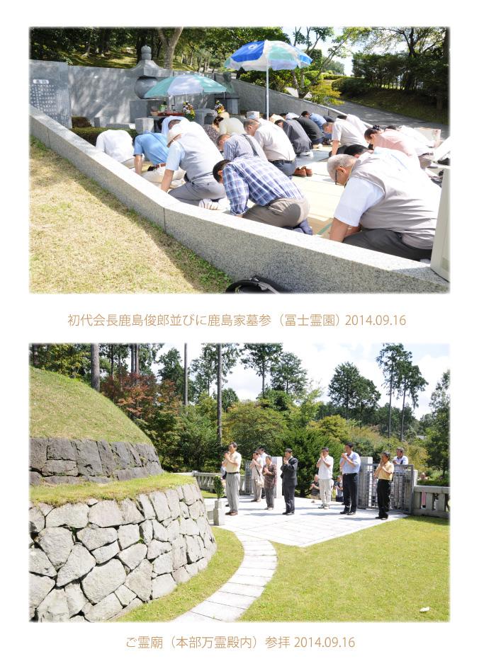 2014冨士霊園・御霊廟参拝