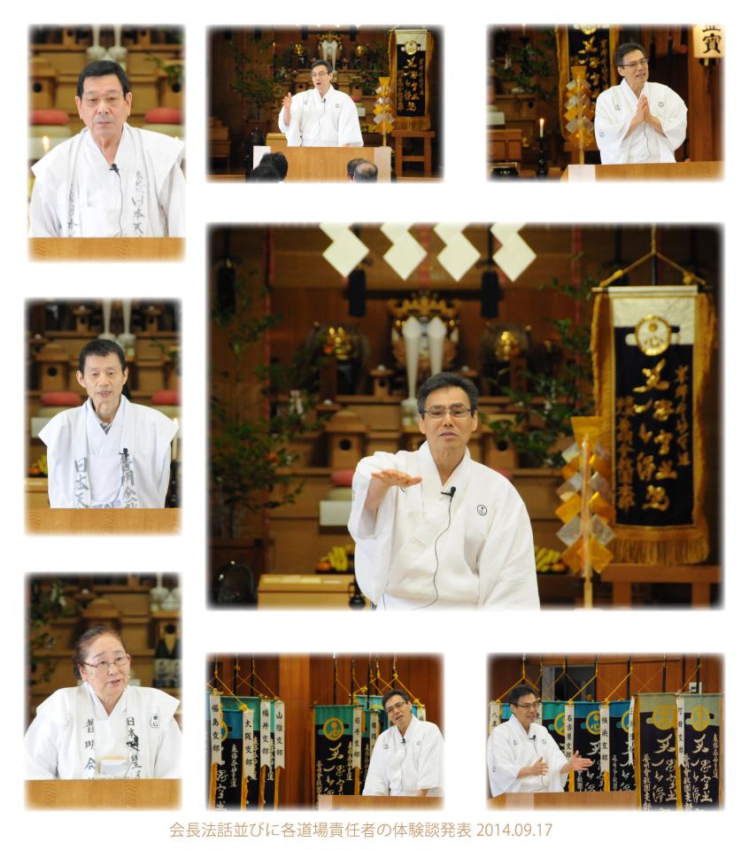 2014大祭会長法話