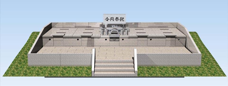 合同祭祀墓完成図