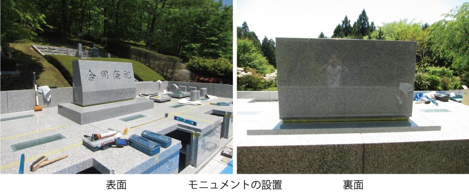合同墓モニュメント