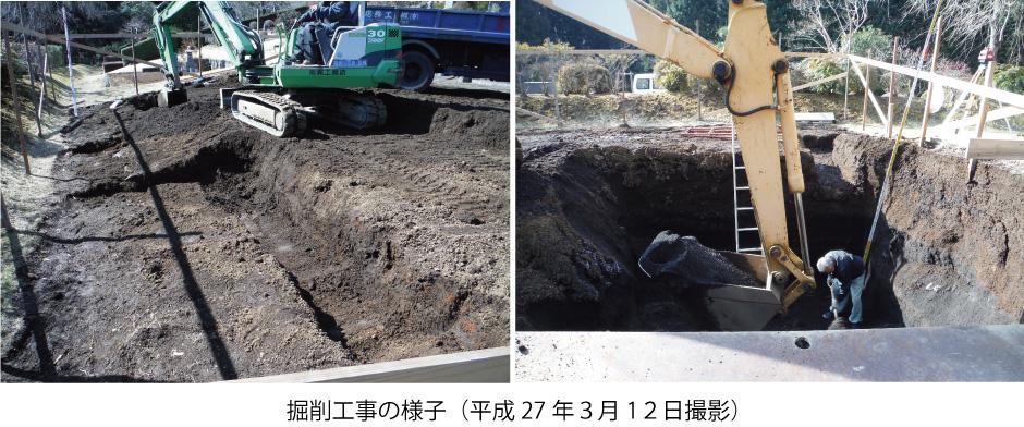 合同墓掘削工事