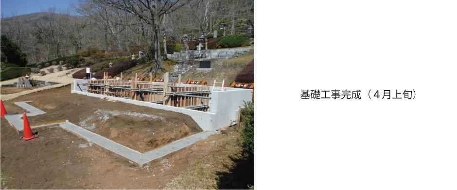 合同墓基礎工事完成