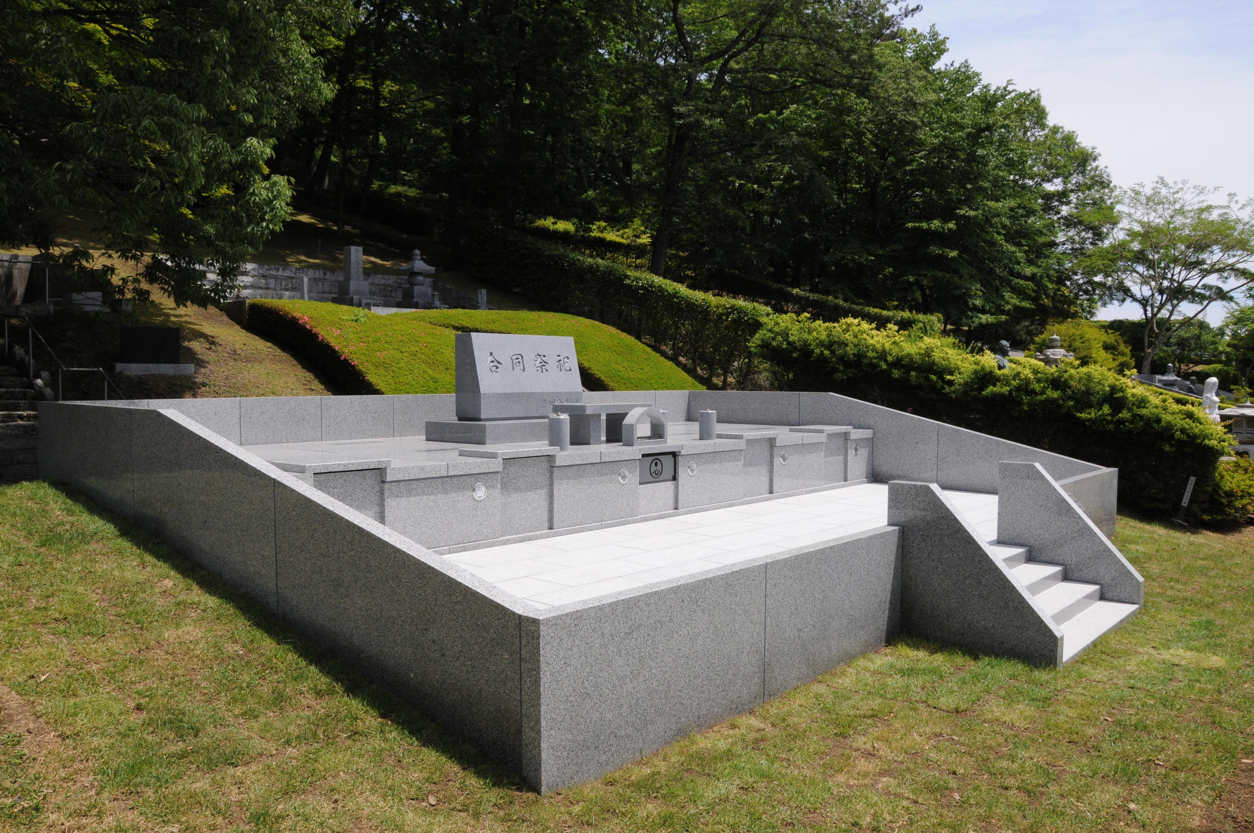 合同祭祀墓完成2