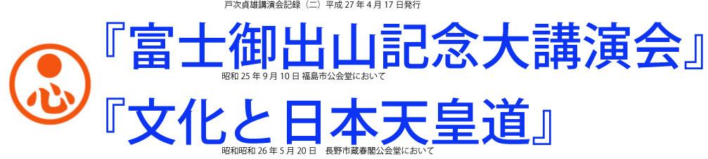 富士御出山記念大講演会