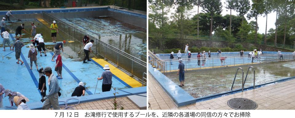プール掃除1